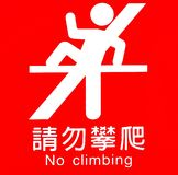 No Climbing Sign. In Chinese and English Stock Photography