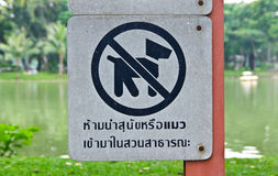 No dog and cat sign Royalty Free Stock Image