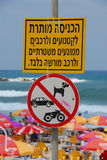 No dogs on the beach. No dogs, cars, or atv's allowed on the beach sign, Tel Aviv Israel Royalty Free Stock Photo