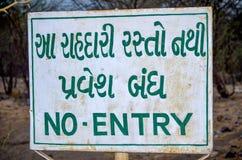 No Eanty Sign Bord stock photos