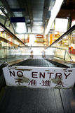 No Entry Stock Images