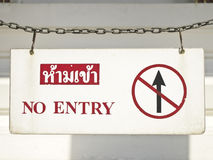 Free No Entry In Thai Stock Photo - 36412110