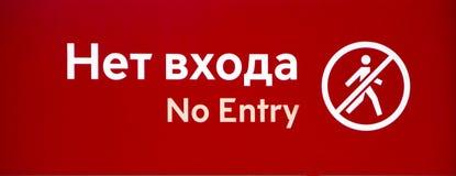 No Entry stock image