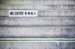 No Entry Sign and Steps royalty free stock photography