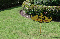 No Entry. A sign with the words No Entry Stock Image