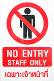 No entry staff only Stock Photography