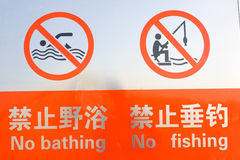 No fishing Stock Images