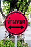 No parking  Red signboards Stock Photo