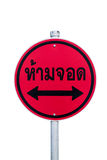 No parking  Red signboards Stock Image