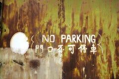 No parking rusty metal board Stock Image