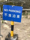 No parking sign in both Chinese and English Stock Photography