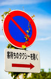 No parking sign in Japan. No parking sign with vine in Japan Stock Image