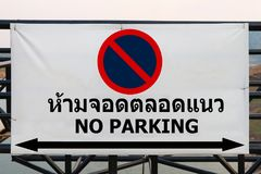 No Parking Sign - In Thai & English Languages stock photo