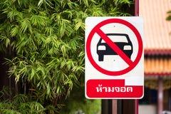 No parking sign in Wat Borom Raja Kanjanapisek Wat Leng Nei Yee Royalty Free Stock Photos