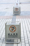 No parking signs Stock Photo