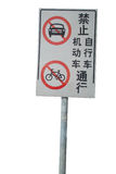 No passing sign Stock Images
