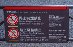 No smoking in the city sign in Tokyo - TOKYO, JAPAN - JUNE 17, 2018 stock photos