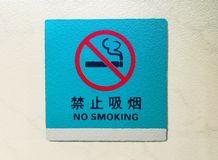 sign:no smoking Royalty Free Stock Photos