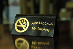No smoking plate Royalty Free Stock Photography