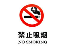 No Smoking. This is a no smoking sign Stock Photo