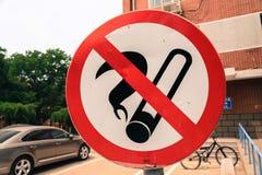 No smoking! Royalty Free Stock Photography