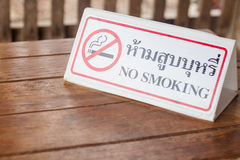 No smoking sign in coffee shop Stock Images