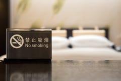 No Smoking Sign In Bedroom Royalty Free Stock Photos