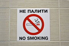 No smoking sign on the wall, modern security, Royalty Free Stock Photos