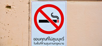 No smoking signage Royalty Free Stock Photos