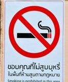 No smoking signage royalty free stock photos