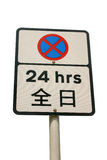 No stopping 24 hours stock photography