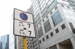 A No Stopping Highway Sign. A road sign telling motorists that no stopping at this point between a certain time Royalty Free Stock Photography