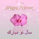 Nobel persisk blom för nytt år Arkivbild