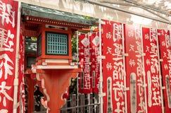 Nobori röda baner på relikskrin, Osaka, Japan Royaltyfri Bild