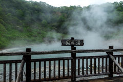 Noboribetsu Sekisuitei,札幌日本2015年7月 免版税库存照片