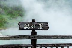 Noboribetsu Sekisuitei, Sapporo Japão julho de 2015 Imagens de Stock Royalty Free