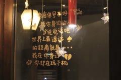 Noche de Wuzhen imagenes de archivo