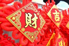 Nodo fortunato per l'nuovo anno cinese Fotografie Stock Libere da Diritti