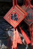 Noeud chinois avec une bénédiction de Fu, caractère chinois de bonheur Photos stock
