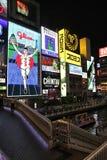 Noite de Osaka Imagens de Stock Royalty Free