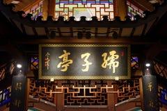 Noite do parque do pavilhão da tabuleta-Ruzi da caligrafia Imagens de Stock Royalty Free