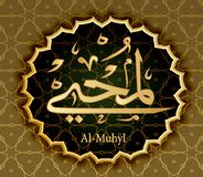 Nom des moyens d'Al-Muhyi d'Allah de l'accélération vivifiants Illustration Stock