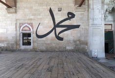 Nom du prophète/du Mohamed de calligraphie Photos stock