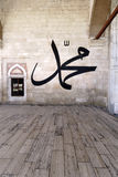 Nom du prophète/du Mohamed de calligraphie Image libre de droits