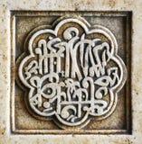 Nombre de Alá escrito en la lengua del Urdu, la India Imagen de archivo libre de regalías