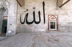 Nombre de dios/del Alá de la caligrafía Fotos de archivo
