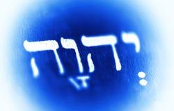 Nombre de dios - tetragram Imágenes de archivo libres de regalías