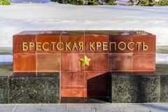 Nombre de la fortaleza- de Brest de la ciudad en el bloque del granito en el callejón de las ciudades del héroe cerca de la pared foto de archivo libre de regalías