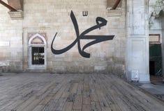Nombre del profeta/del Mohammed de la caligrafía Fotos de archivo