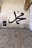 Nombre del profeta/del Mohammed de la caligrafía Imagen de archivo libre de regalías